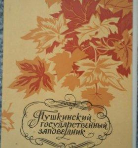 Комплект открыток Пушкинский заповедник 1977г.