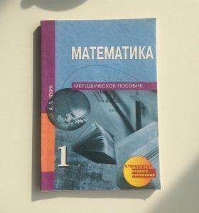 Методическое пособие Математика 1 класс А.Л. Чекин