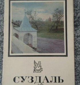Комплект открыток 1971г. Суздаль