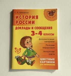 С.А. Шинкарчук История России доклады и сообщения