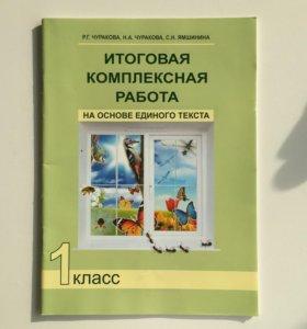 Итоговая комплексная работа 1 класс Р.Г. Чуракова