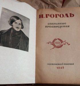 Н.В. Гоголь 1948 г