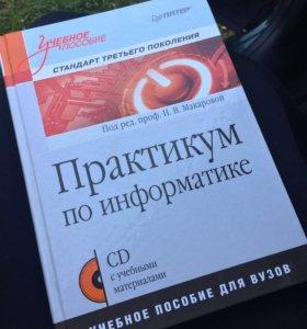 Учебник для вузов практикум по информатике + диск