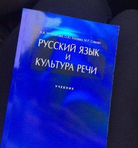 Учебник для вузов русский язык и культура речи