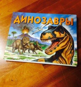 3D  книга динозавров