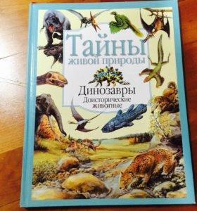 Книга динозавров