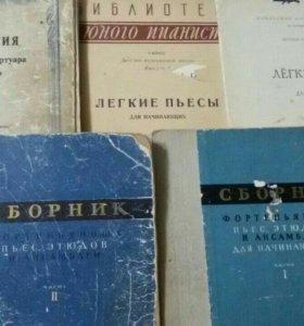 Сборники для обучения игры на фортепиано