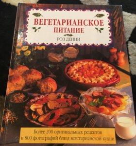 Кулинарная книга. Новая. Глянцевая.