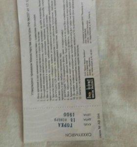 Билет на концерт мирона в олемпийскай