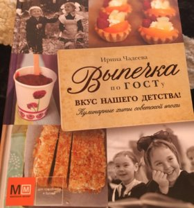 Кулинарная книга. Толстая.Новая.
