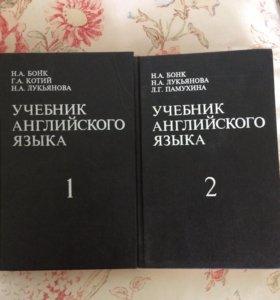 Учебники по английскому языку Бонк в 2-х томах