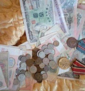 Старые монеты и купюры,медали