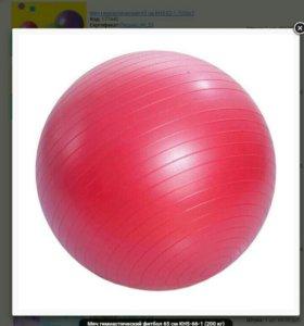 Мяч гимнастический фитбол (65 см). Шелехов