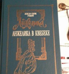 Книги Анжелика 8 томов