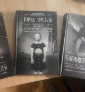 """Трилогия """"Дом странных детей"""""""