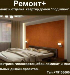 Ремонт и отделка домов,квартир.