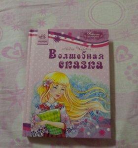 Интересная книжка для девочек