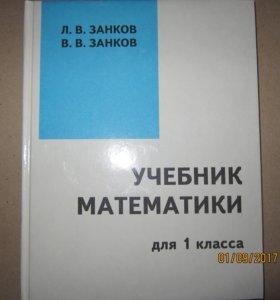 Учебник математики 1 класс