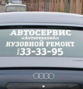 Изготовление наклеек на авто