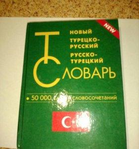 Новый турецко-русский ,руско-турецкий словарь