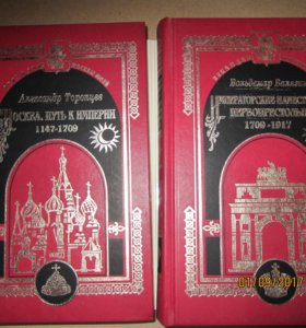 2 книги -история России