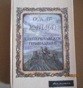 Кентервильское привидение Оскар Уальд