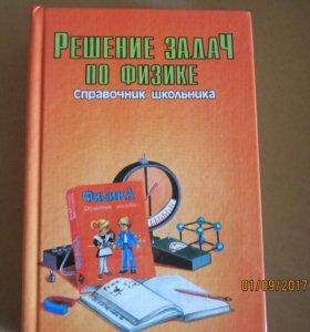Решение задач по физике (справочник школьника)