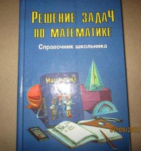 Решение задач по математике-справочник школьника
