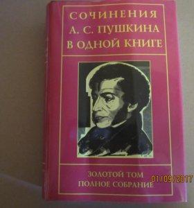 Сочинения Пушкина в 1 книге (золотой том)