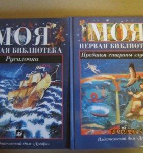 Русалочка, Преданья старины глубокой 2 книги