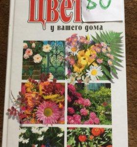 """Книга """" цветы """""""