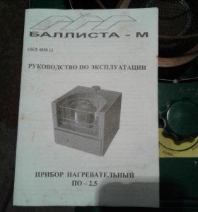 """Прибор обогревательный """"Баллиста-М"""" ПО-2,5"""