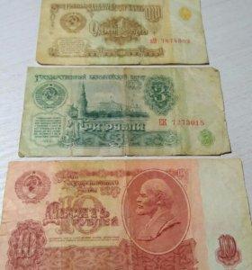 Банкноты 1, 3 и 10 рублей