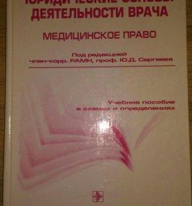 Юридические основы деятельности врача книга