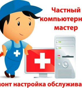 Установка системы+драйвера+антивирус