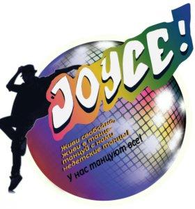 Танцы ! Коллектив современного танца
