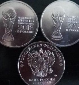 25 рублей 2018 г.ЧМ по футболу выпуск 2