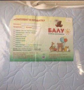 Комплект в кроватку малышу