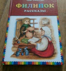 """Книга """"Филипок рассказы"""" Лев Толстой. Для детей"""