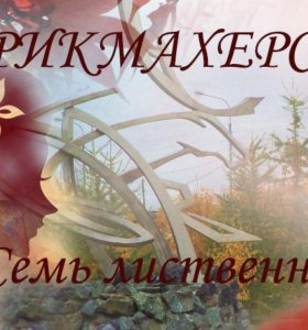 """Парикмахерская """"Семь лиственниц"""""""
