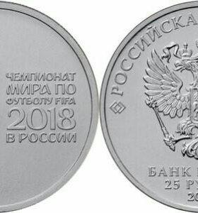25 рублей чемпионат мира по футболу 2-й выпуск