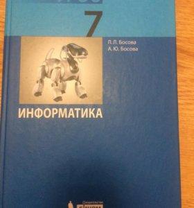 Информатика учебник 7 класс