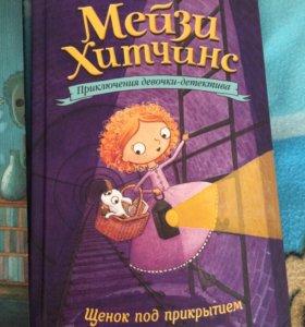 Книга Мэйзи Хитчинс Приключения девочки-детектива