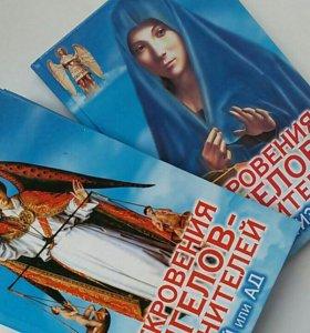 Новые книги Откровения ангелов-хранителей