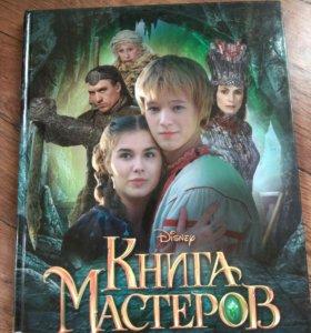 """""""Книга Мастеров"""""""
