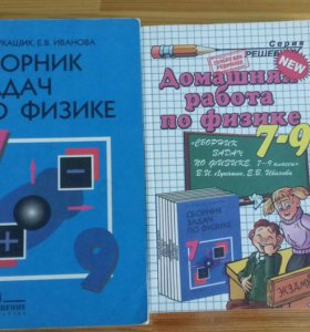 Физика 7-9 класс подготовка ОГЭ