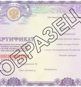 Приём экзаменов на ВНЖ, гражданство и т.п
