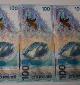 Банкноты 100 рублей Сочи