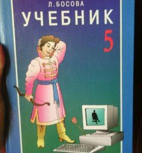 Учебники по информатике 5 класс Босова