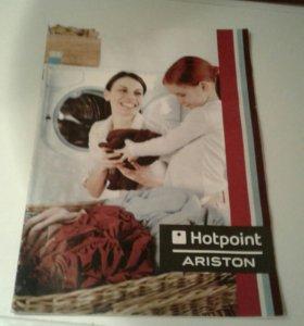 Стиральная машина Hotpoint Ariston